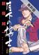 【期間限定無料お試し版】月下の棋士(3)