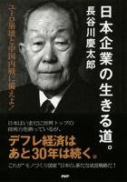 日本企業の生きる道。ユーロ崩壊と中国内戦に備えよ!