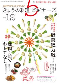 NHKきょうの料理ビギナーズ2014年12月号