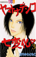 ヤマトナデシコ七変化完全版3巻