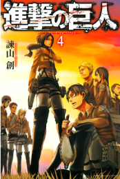 �ʷ�ε�� attack on titan��4��