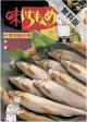 【期間限定無料お試し版】味いちもんめ(3)