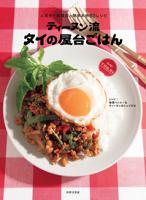 ティーヌン流タイの屋台ごはん人気タイ料理店の簡単本格60レシピ