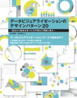 データビジュアライゼーションのデザインパターン20ー混沌から意味を見つける可視化の理論と導入ー