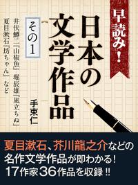 早読み!日本の文学作品