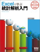 Excelで学ぶ統計解析入門Excel2013/2010対応版