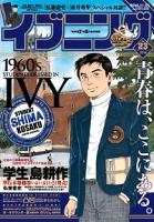 イブニング2014年23号1巻