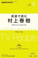 NHKラジオ英語で読む村上春樹世界のなかの日本文学2015年5月号