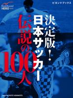 決定版!日本サッカー伝説の100人