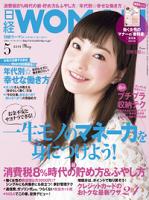 日経ウーマン2014年05月号[雑誌]
