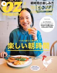 オズマガジン2015年2月号No.5142015年2月号No.514