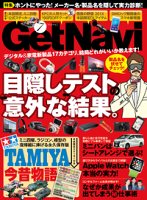 GetNavi2015年7月号