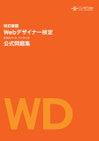 Webデザイナー検定エキスパート・ベーシック公式問題集改訂新版