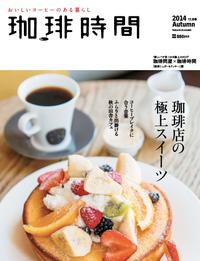 珈琲時間2014年11月号(秋号)
