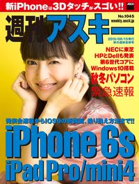 週刊アスキーNo.1045(2015年9月15日発行)