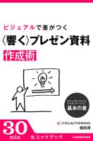 ビジュアルシンキング・プレゼンテーション基本の書ビジュアルで差がつく「響く」プレゼン資料作成術