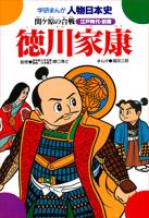 徳川家康関ケ原の合戦