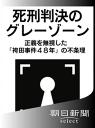 死刑判決のグレーゾーン 正義を無視した「袴田事件48年」の不条理-【電子書籍】