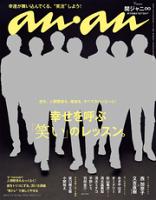 anan(アンアン)2015年11月18日号No.1979