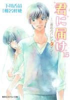 小説版君に届け15~二度めのバレンタイン~【カラーイラスト付】