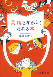 英語となかよくなれる本