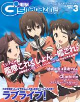 電撃G'smagazine2015年3月号