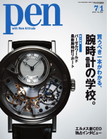 Pen2014年7/1号2014年7/1号