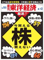 週刊東洋経済2014年4月12日号特集:いま買える株、買えない株