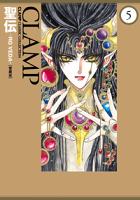 聖伝-RGVEDA-[愛蔵版](5)