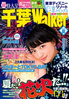 千葉ウォーカー2014夏