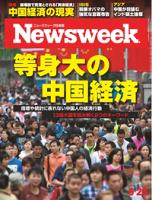 ニューズウィーク日本版2014年9月23日2014年9月23日