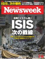 ニューズウィーク日本版2015年2月10日2015年2月10日