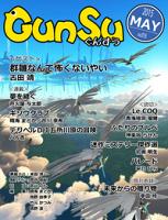 月刊群雛(GunSu)2015年05月号~インディーズ作家を応援するマガジン~