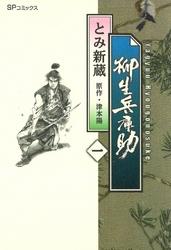 【期間限定無料お試し版】柳生兵庫助1巻