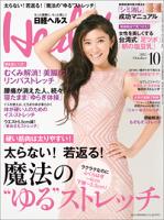 日経ヘルス2015年10月号[雑誌]