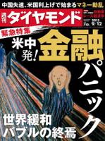週刊ダイヤモンド15年9月12日号