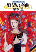 グイン・サーガ56野望の序曲
