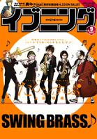 イブニング2015年9号[2015年4月14日発売]1巻