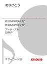 ありがとう/ギターコード譜SMAP-【電子書籍】