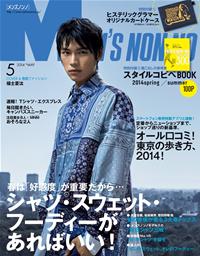 MEN'SNON-NO2014年5月号【無料試し読み版】