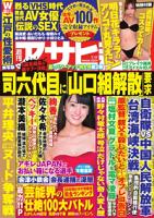 週刊アサヒ芸能2014年7月17日号2014年7月17日号