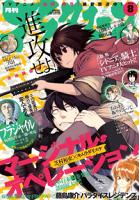 アフタヌーン2014年8月号[2014年6月25日発売]1巻