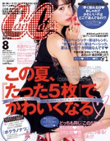 CanCam(キャンキャン)2014年8月号