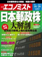 週刊エコノミスト2015年10/20号[雑誌]