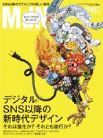 月刊MdN2015年12月号(特集:デジタル/SNS以降の新時代デザイン)