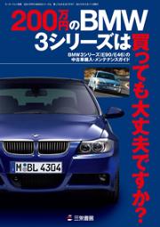 三栄ムック 200万円のBMW3シリーズは、買っても大丈夫ですか?