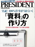 PRESIDENT(プレジデント)2015年11/30号[雑誌]