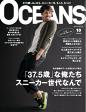 OCEANS(オーシャンズ) 2014年10月号2014年10月号-【電子書籍】