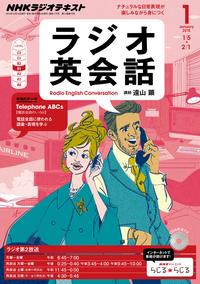 NHKラジオラジオ英会話2015年1月号