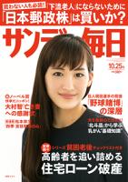 サンデー毎日2015年10/25号[雑誌]